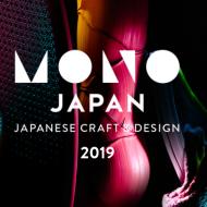 オランダの展示会「mono japan」に出展致します。
