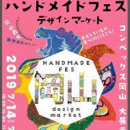 「HANDMADE FES DESIGN MARKET 2019 岡山」に出展します! by 999+1