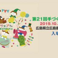 『手づくりフェア in 広島』に出展します!! by 999+1
